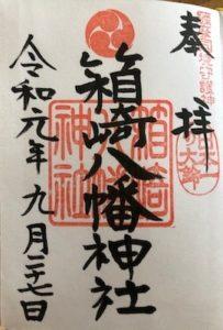 箱崎八幡神社【出水】日本一の大鈴、ご利益は?