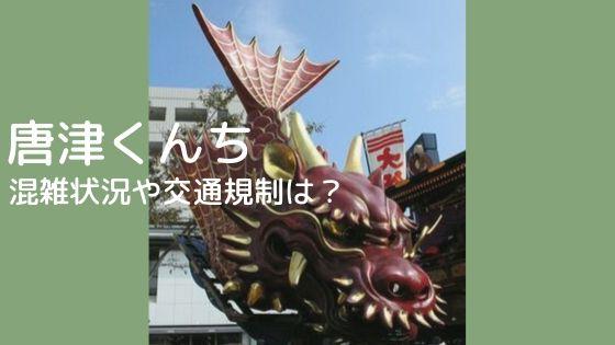 唐津くんち2019