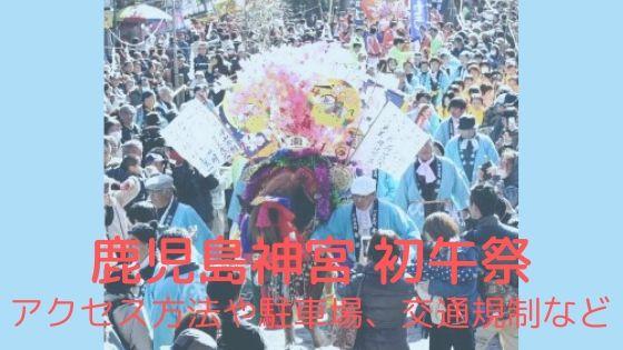 鹿児島神宮 初午祭