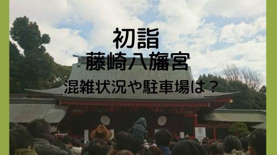 藤崎八旛宮 初詣