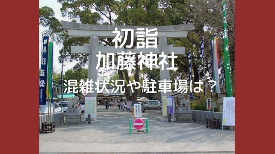 初詣 加藤神社