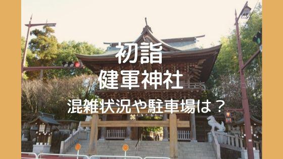 健軍神社 初詣