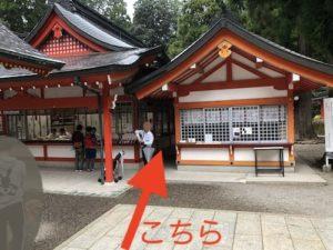 霧島神社【御朱印】受付時間や場所