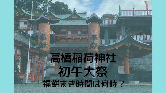 高橋稲荷神社 初午大祭