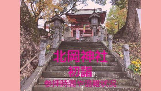 北岡神社 初詣