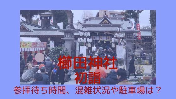 櫛田神社 初詣