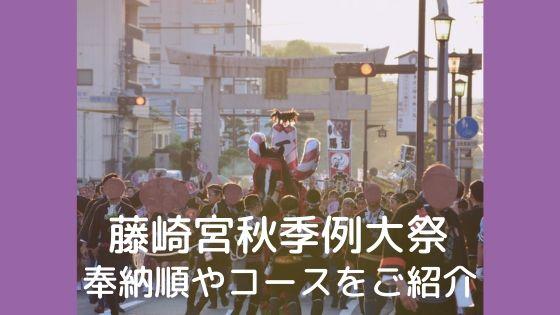 藤崎宮秋季例大祭2020〜奉納順やコース