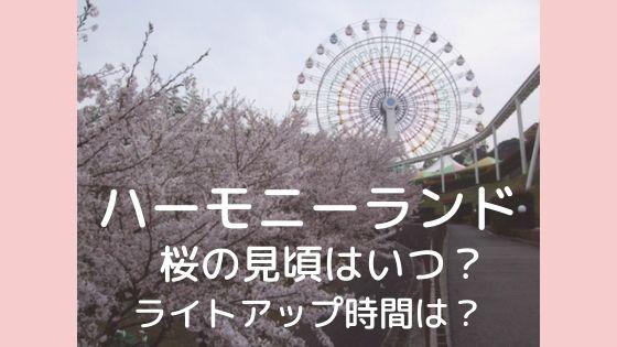 桜【ハーモニーランド】見頃はいつ?