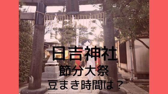 日吉神社節分大祭