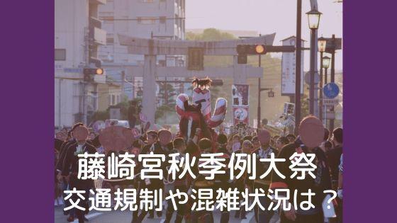 藤崎宮初詣 交通規制