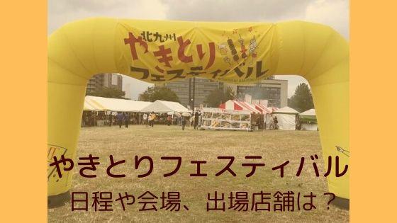 北九州やきとりフェスティバル〜日程や会場、出場店舗