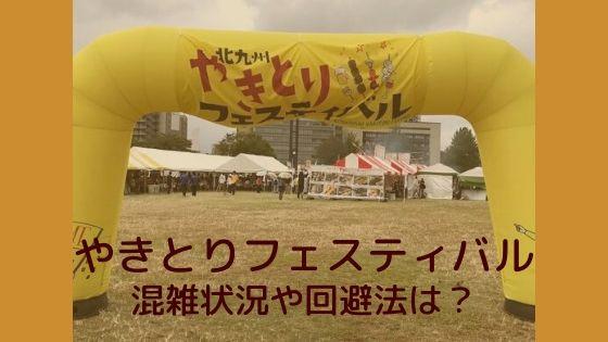 北九州やきとりフェスティバル