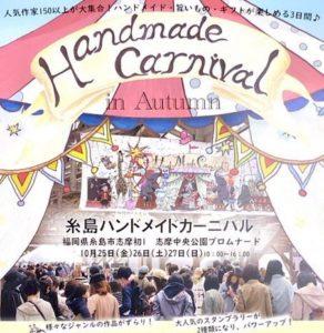 糸島ハンドメイドカーニバル 日程や駐車場、混雑状況は?