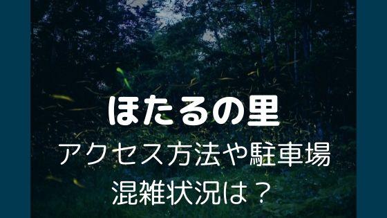 ほたるの里【旭志(きょくし)】