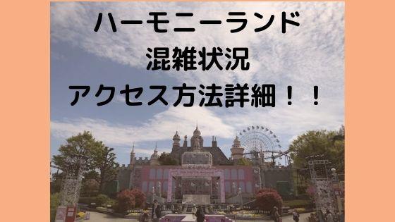 大分【ハーモニーランド】混雑状況やアクセス方法詳細!!
