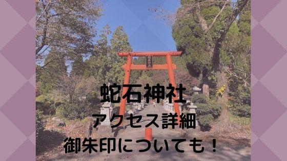 蛇石神社【阿蘇】アクセス詳細〜御朱印についても!