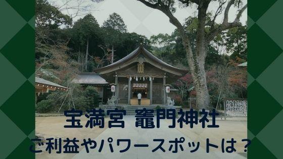 竈門神社(太宰府)鬼滅の刃聖地?!