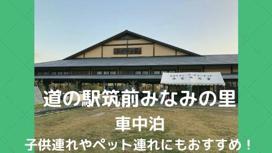 道の駅しろいし【車中泊】子供連れやペット連れにもおすすめ!
