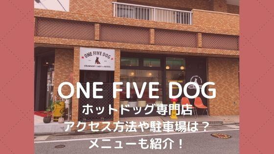 ONE FIVE DOG【ホットドッグ専門店】アクセス方法や駐車場は?メニューも紹介!