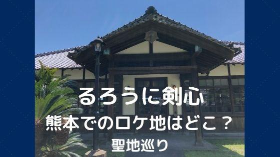 【るろうに剣心/最終章】熊本でのロケ地(場所)はどこ?〜聖地巡り